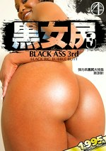 黒女尻3 the BLACK ASS 3rd