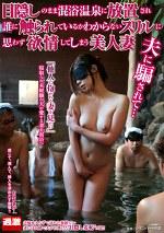 夫に騙されて・・・目隠しのまま混浴温泉に放置され誰に触られているかわからないスリルに思わず欲情してしまう美人妻