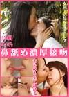 鼻舐め濃厚接吻
