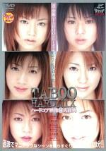 TABOO HARD MIX ハードコア映像(秘)大辞典