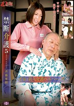 禁断介護5 ~老翁と新人介護ヘルパーの性~ 斉藤亜樹