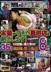 本番ができた風俗店を紹介します! in JAPAN 12店舗に潜入取材!35名の風俗嬢に黙って販売! 大好評につきパート2 8時間