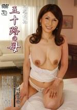 近親相姦 五十路の母 庄司紀美恵 五十一歳