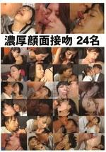 濃厚顔面接吻 24名