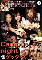 Campus night de ゲッターズ 1