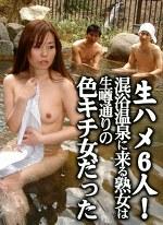 生ハメ6人!混浴温泉に来る熟女は噂通りの色キチ女だった