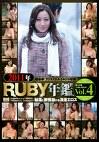 2011年RUBY年鑑Vol.4