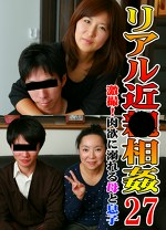 リアル近●相姦(27)~激撮!肉欲に溺れる母と息子!