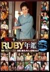 2011年RUBY年鑑Vol.5