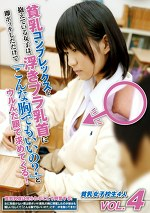 貧乳コンプレックスを抱えている女子は、浮きブラ乳首に即ボッキしただけで「こんな胸でもいいの?」とウルんだ眼で求めてくる! VOL.4