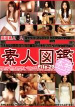 素人図鑑 File‐23