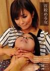 首絞める女 Lesbian Choking