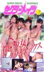 セクシーメイツ Vol.7 微・少女クライマックス
