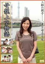 三組の親子・・・、東京母子交尾。 母親上京物語