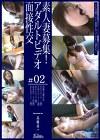 素人妻募集!アダルトビデオ面接性交 #02
