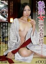 艶熟女温泉慕情 #001
