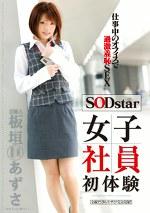 芸能人 板垣あずさ SODstar 女子社員初体験