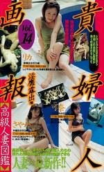 高級人妻図鑑 貴婦人画報Vol.14 淫靡露出編