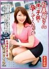 お義母さん 僕の子供を孕んでください 北海道の美人妻 華月さくら 46歳