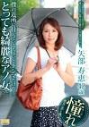 僕の近所に住んでいるちょいとトシマだけれどとっても綺麗なアノ女(ひと) 矢部寿恵 42歳