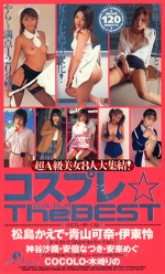 コスプレ☆The BEST