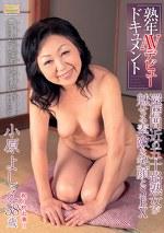 熟年AVデビュードキュメント 還暦間近の五十路熟女が魅せる素敵な笑顔とSEX 小原よしえ58歳
