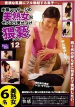 出張マッサージの美熟女にセンズリ見せつけ猥褻12