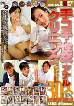 手コキ・性交・アナルクリニック30人DX