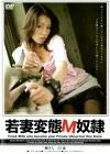 若妻変態M奴隷 楓さん22歳