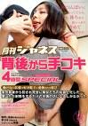 月刊ジャネス 06 背後から手コキ SPECIAL 4時間