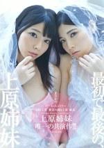 最初で最後の、上原姉妹 「妹」上原亜衣×「姉」上原麻衣 唯一の姉妹共演作!