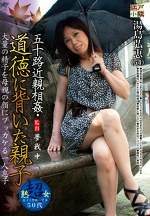 五十路近親相姦 道徳に背いた親子 大量の精子を母親の顔にブッカケる一人息子 湯島弘恵
