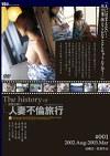 The history of 密着生撮り 人妻不倫旅行 2002.Aug-2003.Mar #001