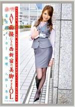 働くオンナ 64 AV面接にきた西新宿の美脚すぎるOL