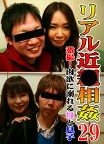 リアル近●相姦(29)~激撮!肉欲に溺れる母と息子