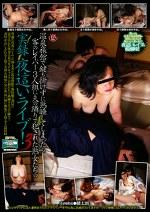 温泉旅館で鍵も掛けず熟睡してしまったら客のレイパー3人組に夫の隣りで犯された熟女たちの 実録夜這いライブ!3