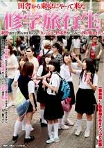 田舎から東京にやって来た修学旅行生 純粋過ぎて断る事を知らない女の子達と野球拳をしてみたら裸が撮れました