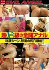 超ド級の全開アナル vol.2 秘蔵シーン、怒涛の尻穴噴射!!