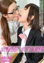 女教師と女子生徒