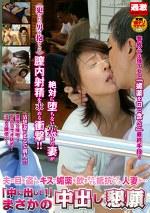 夫の目を盗んだキスで媚薬を飲まされても抵抗していた人妻が・・・「中に出して!」まさかの中出し懇願