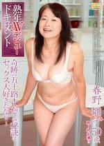 熟年AVデビュードキュメント 奇跡の五十路!若さの秘訣はセックス大好きだから! 春野雛子50歳