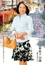 初撮り五十路妻ドキュメント 高梨幹子 五十歳