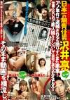 日本一の無責任男沢井亮 ~アノ事件で逮捕されるも懲りずにまた悪事!仕事もないので素人娘をナンパして自宅に連れ込みSEX!!そのまま動画を横流し。~
