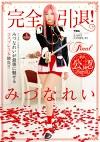 完全引退!みづなれいが最後に魅せるコスプレ3本勝負!!