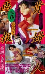 高級人妻図鑑 貴婦人画報Vol.19 欲望満喫編