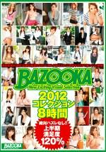 BAZOOKA コレクション 2012 8時間