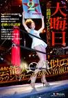 大晦日あの格闘技イベントに出演した芸能人○雪似のラウンドガールがAV出演!!