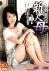 近親相姦 溺愛の新人母 郷沢美琴54歳