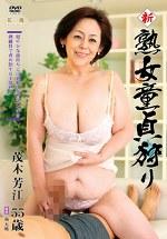 新 熟女童貞狩り 茂木芳江 五十五歳