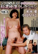 ジゴロRYU氏の秘蔵映像コレクション VOL.1 柏木愛 小島ちづこ